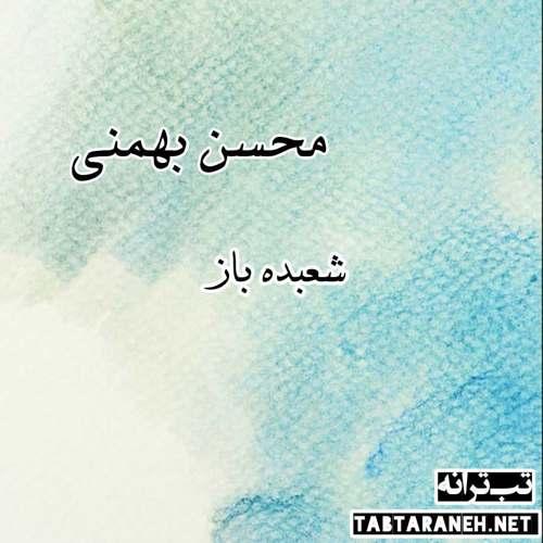 محسن بهمنی - شعبده باز