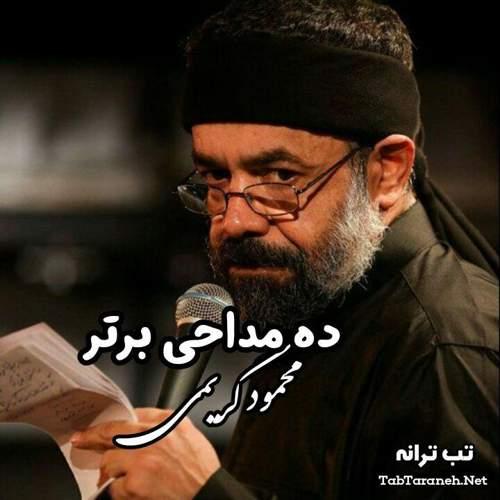 ده مداحی برتر محمود کریمی