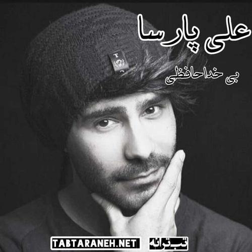 علی پارسا - بی خداحافظی