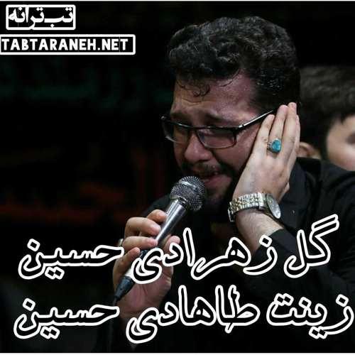 گل زهرادی حسین زینت طاهادی حسین