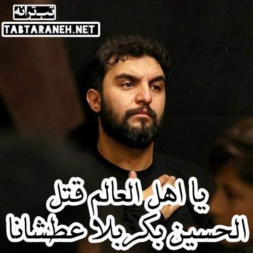 یا اهل العالم قتل الحسین بکربلا عطشانا