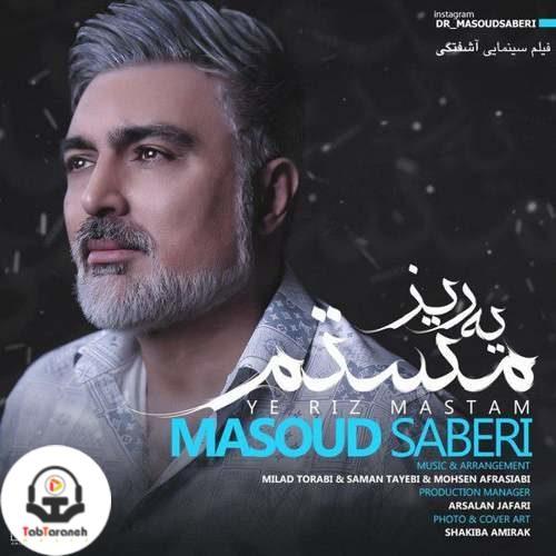 مسعود صابری - یه ریز مستم