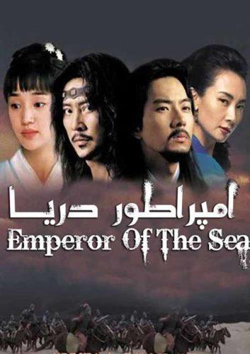 آهنگ امپراطور دریا