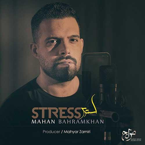 ماهان بهرام خان - استرس