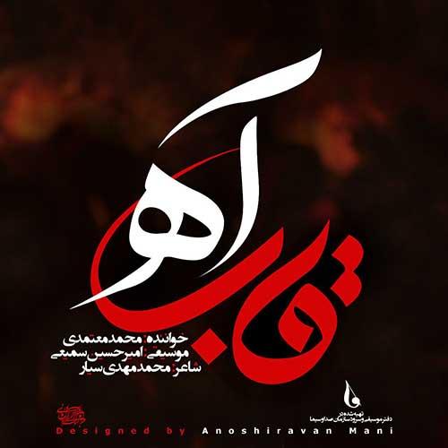 محمد معتمدی - قاب آه