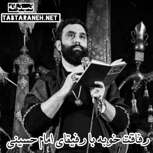رفاقت خوبه با رفیقای امام حسینی