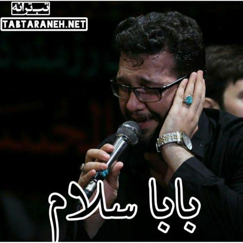 بابا سلام علیرضا اسفندیاری