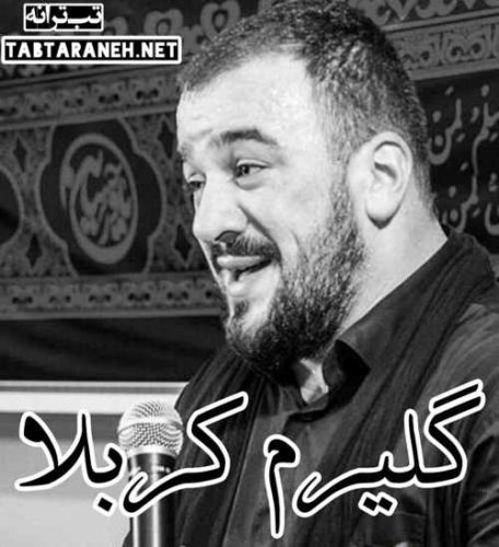 گلیرم کربلا سید طالع باکویی