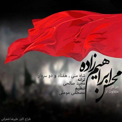 محسن ابراهیم زاده - شاه منی