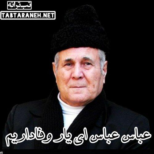 عباس عباس ای یار وفاداریم سلیم موذن زاده