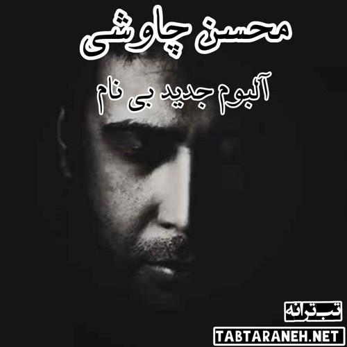 محسن چاوشی - آلبوم بی نام