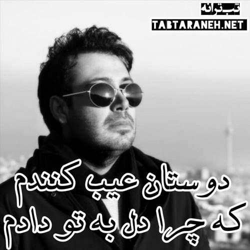 محسن چاوشی - دوستان عیب کنندم که چرا دل به تو دادم