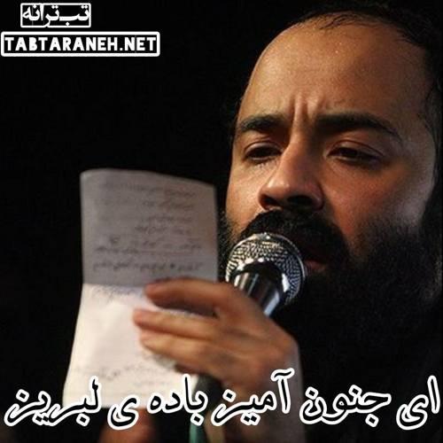 ای جنون آمیز باده لبریز عبدالرضا هلالی