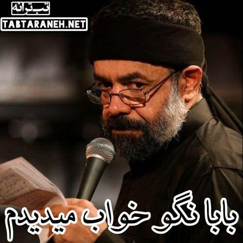 بابا نگو خواب میدیدم محمود کریمی