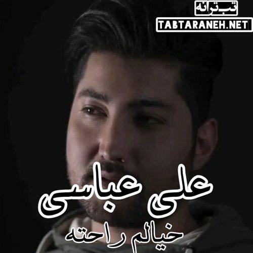 علی عباسی - خیالم راحته