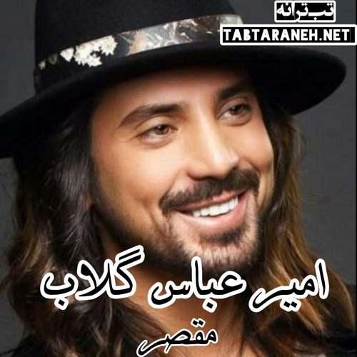 امیر عباس گلاب - مقصر
