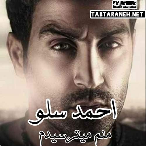 احمد سلو - منم میترسیدم