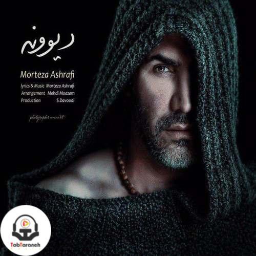 مرتضی اشرفی - دیوونه