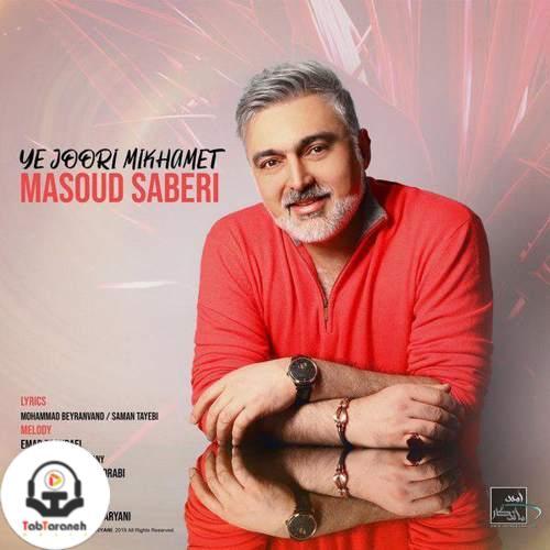 مسعود صابری - یه جوری میخوامت