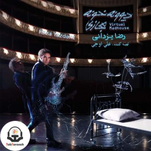 رضا یزدانی - آلبوم دیوونه خونه مجازی