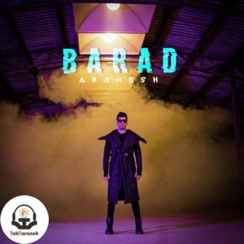 باراد - آرامش