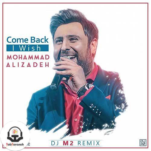 محمد علیزاده - ریمیکس برگردی ای کاش