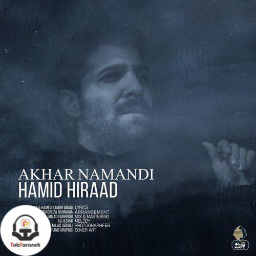 حمید هیراد - آخر نماندی