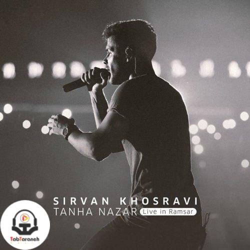 سیروان خسروی - اجرای زنده تنها نذار