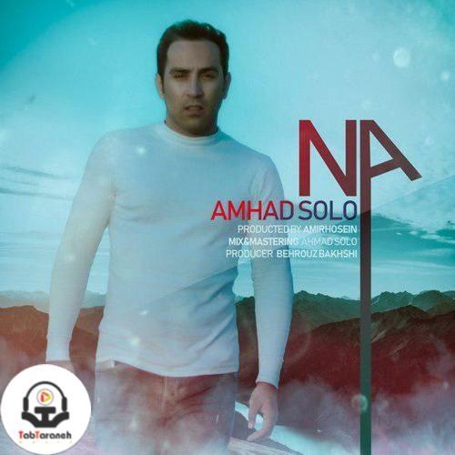 احمد سلو - نه