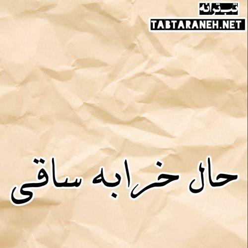 آهنگ حال خرابه ساقی رامین مهری