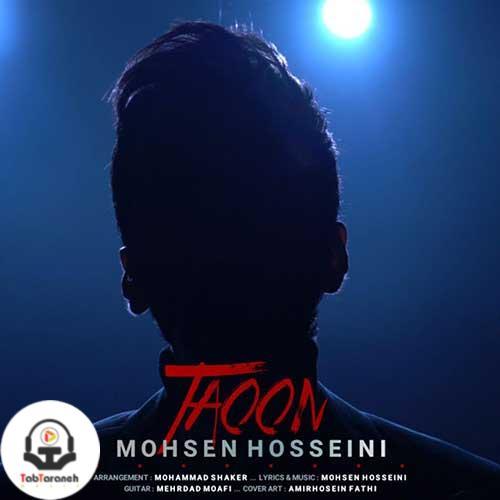 محسن حسینی طاعون