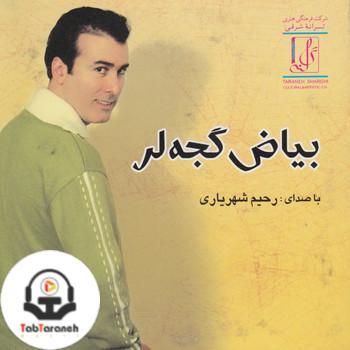 رحیم شهریاری آنا