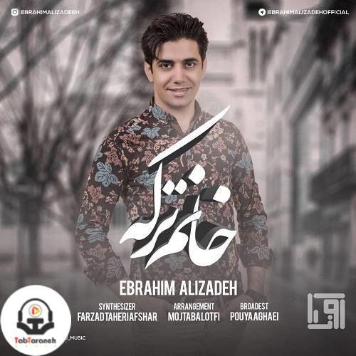 خانوم ترکه ابراهیم علیزاده