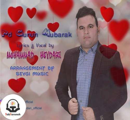 محمد حیدری آد گونون مبارک