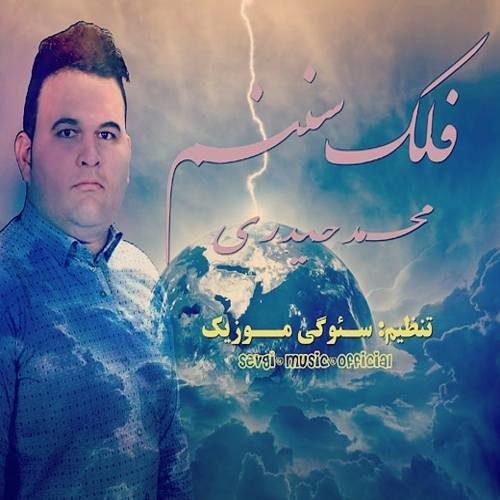 محمد حیدری فلک سننم