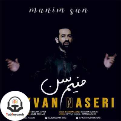 کیوان ناصری منیم سن