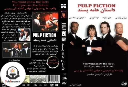 فیلم پالپ فیکشن