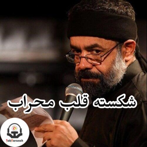 محمود کریمی شکسته قلب محراب