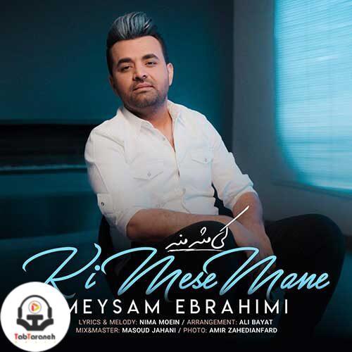 میثم ابراهیمی کی مثل منه