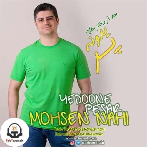 محسن ناحی یدونه پسر