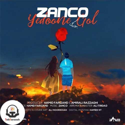 زانکو - یدونه گل